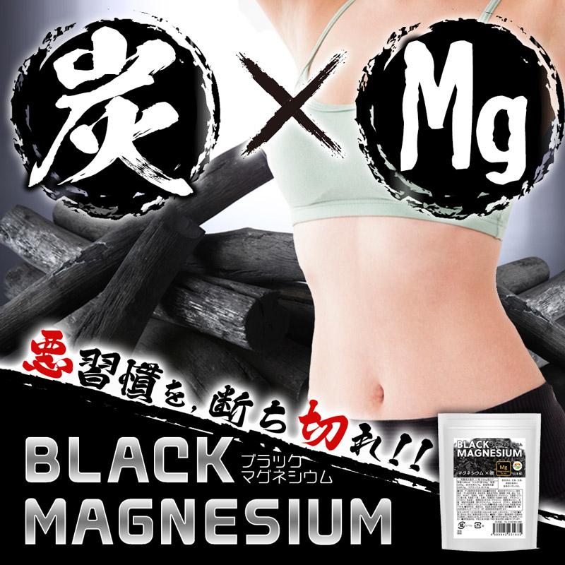 ブラックマグネシウム